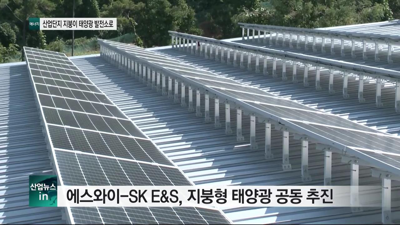 채널i 산업뉴스 - 에스와이의 지붕태양광사업 조명![벽산 홍성공장]